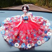 汽車裝飾擺件網紗巴比娃娃創意車載擺件飾品可愛蕾絲紗裙車內禮品  綠光森林
