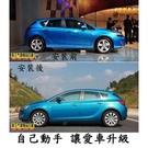 【車王小舖】福特FOCUS車窗條 福克斯FOCUS車窗裝飾條 福特家族