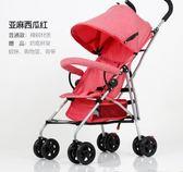 嬰兒推車超輕便可坐可躺折疊避震手推傘車寶寶兒童  凱斯盾數位3C