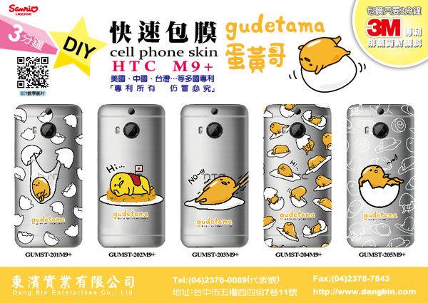 蛋黃哥 正版授權 HTC M9Plus -DIY 快速包膜 第2代