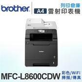 Brother MFC-L8600CDW 高速無線網路 彩色雷射 傳真複合機 /適用 TN-351BK/TN-351C/TN-351M/TN-351Y