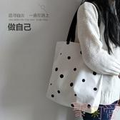 大包包可愛波點百搭單肩帆布包購物袋手提書包女【聚可愛】