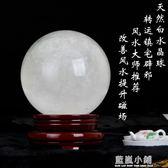 4cm 天然白水晶球風水球 七星陣家居開業送禮 鎮宅辟邪轉運 藍嵐