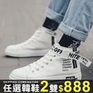 任選2雙888帆布鞋高筒鞋帆布鞋休閒百搭...