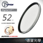 TIFFEN Digital HT 52mm UV 保護鏡 送好禮 高穿透高精度濾鏡 電影級鈦金屬多層鍍膜 風景攝影首選