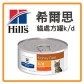 【力奇】希爾思 貓處方罐 K/D 5.5oz(156g) -110元 可超取(B062A20)