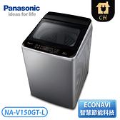 [Panasonic 國際牌]15公斤 變頻直立式洗衣機-炫銀灰 NA-V150GT-L