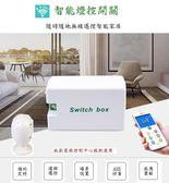 [Bassonic Yueh-In 悅音博士]智能家居Home Security 2.4G版燈具開關控制盒 手機Wifi遠程控制 YE-880(IOT)-L