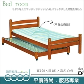 《固的家具GOOD》135-002-AG 柚木3尺子床