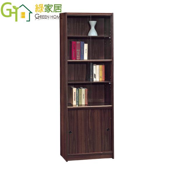【綠家居】卡卡 時尚2尺推門式書櫃/收納櫃(二色可選)