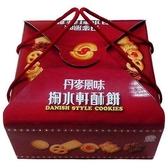 掬水軒丹麥酥餅禮盒450G【愛買】