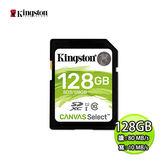 Kingston 金士頓 Canvas Select 128GB C10 UHS-I SDXC 記憶卡 讀 80MB/s SDS/128GB