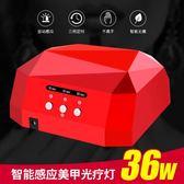 鉆石型美甲光療機 速干感應雙光源led烘干機美甲工具 LR3058【每日三C】TW