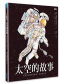 (二手書)太空的故事