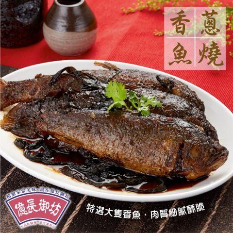 【南門市場億長御坊】蔥燒香魚