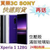 SONY Xperia 1 手機 128G,送 空壓殼+滿版玻璃保護貼,24期0利率