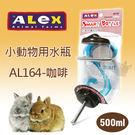 PetLand寵物樂園《Alex》小動物專用水瓶 AL164 - 咖啡色 500ml