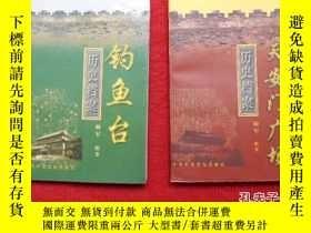 二手書博民逛書店罕見歷史檔案:天安門廣場、釣魚臺歷史檔案2本合售Y155211