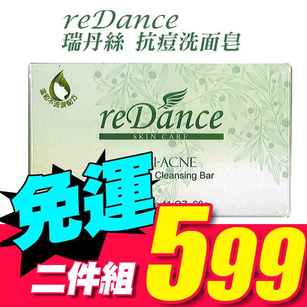 《兩件免運》reDance 瑞丹絲 抗痘洗面皂 60g 全身可用 盒裝公司貨【小紅帽美妝】