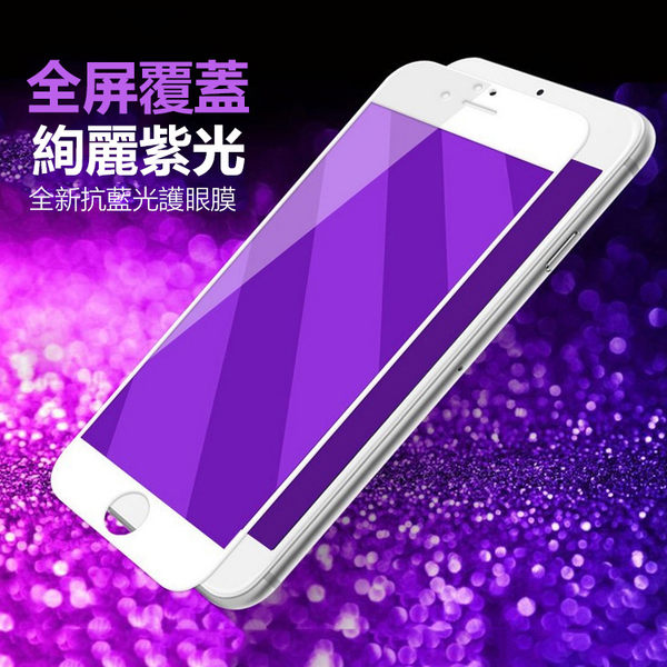 iPhone 8 7 Plus 鋼化膜 抗藍光 紫光膜 3D 全屏 滿版 軟邊 玻璃貼 螢幕保護貼 保護膜