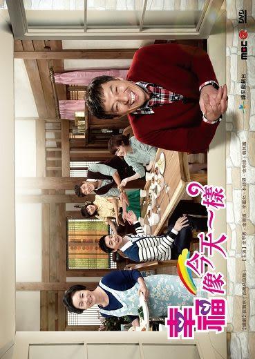 幸福像今天一樣 DVD [雙語版] ( 李載允/朴詩恩/韓其露/金承洙/梁真誠/金甲洙 ) [就像今天一樣]