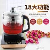 養生壺110v伏養生壺 多功能 美國加拿大日本家用煮茶器花茶壺電熱燒水壺伊芙莎YYS