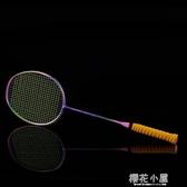 2018新款全碳素羽毛球拍超輕7U8U雙打控球型碳纖維單拍進攻型QM『櫻花小屋』