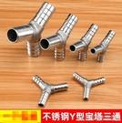 304不銹鋼Y型三通接頭皮管軟管水管人字寶塔分水器10/12/20/25/MM 快速出貨