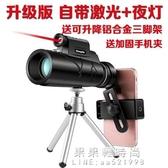 望遠鏡 單筒手機望遠鏡高清高倍夜視狙擊手成人演唱會小型拍照兒童望眼鏡【果果新品】