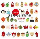 (二手書)全國制霸!日本各地吉祥物吊飾完全鉤織