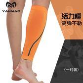 小腿綁帶護套壓力套跑步運動男護腿襪套護小腿護腿套保暖保護護具