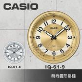 CASIO手錶專賣店 CASIO 卡西歐 掛鐘 IQ-61-9DF 金色 時尚金銀圓形掛鐘