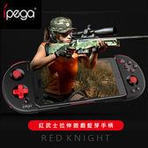 [哈GAME族]免運費 可刷卡 IPEGA PG-9087 紅武士 拉伸遊戲藍芽手柄 遊戲手把 控制器 適用6.2吋內手機