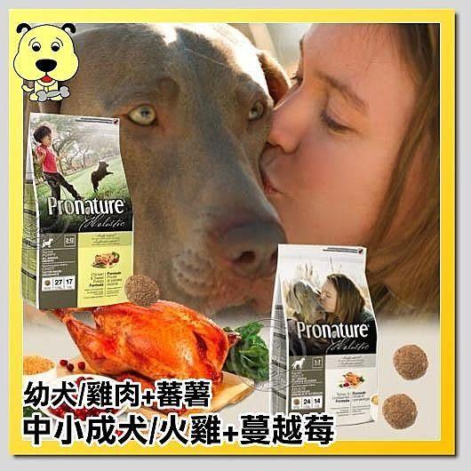 【培菓平價寵物網】創鮮》幼犬雞 成火雞 鮭魚 鴨肉 高齡犬 PH系列飼料1.36kg送試吃包
