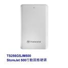 創見 行動固態硬碟 【TS256GSJM500】 APPLE專用 256GB Thunderbolt USB 新風尚潮流