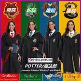 哈利魔法袍cosplay服裝萬聖節斗篷衣服披風cos衣服【淘嘟嘟】