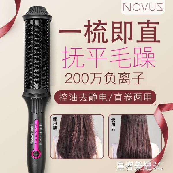 負離子直髮梳 直髮梳器直捲兩用電梳子一梳負離子家用捲髮棒夾板不傷髮內扣神器 免運