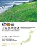 (二手書)世界農業遺產:傳承給下個世代的美好農業風景