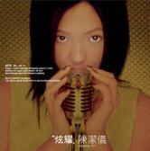 【停看聽音響唱片】【黑膠LP】陳潔儀:炫耀
