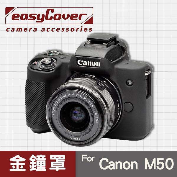 【金鐘套】Canon M50 金鐘罩 easyCover 果凍 矽膠 防塵 防摔 保護 套 相機軟殼 公司貨 屮U7