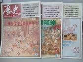 【書寶二手書T6/雜誌期刊_E4L】歷史月刊_60+61+63期_共3本合售_中國古代宮廷如何過年?