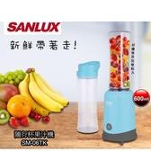 【中彰投電器】 SANYO三洋(600ML)隨行果汁機單杯組,SM-06TK【全館刷卡分期+免運費】