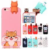 蘋果 IPhoneX IPhone8 plus IPhone7 plus IPhone6S plus 動物趴趴娃 軟殼 手機殼 矽膠 保護殼 全包邊