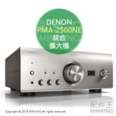 【配件王】日本代購 一年保固 DENON 天龍 PMA-2500NE Hi-Res DAC 綜合擴大機