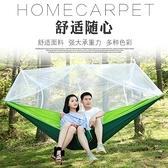 吊床戶外秋千吊繩野外空中帳篷帶蚊帳超輕單雙人野營吊椅室內家用