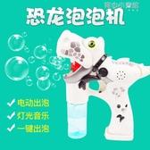 泡泡機器防漏水兒童全自動吹泡泡槍帶音樂玩具電動補充液  育心小館