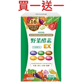 (3/31前購買1盒,加送同商品1盒)野菜酵素EX(30錠_30天份)【WEDAR 薇達】