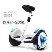 成人電動平衡車 智慧體感雙輪代步車 時尚雙輪平行車 CJ4592『毛菇小象』