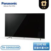[Panasonic 國際牌]50吋 4K連網液晶顯示器 TH-50HX650W