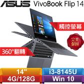 ASUS華碩 VivoBook Flip 14 TP412FA-0031A8145U 14吋翻轉觸控筆電 星空灰